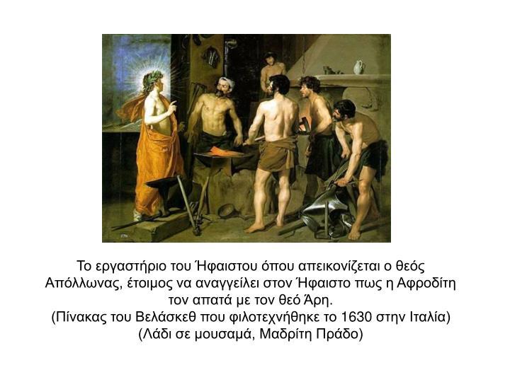Το εργαστήριο του Ήφαιστου όπου απεικονίζεται ο θεός Απόλλωνας, έτοιμος να αναγγείλει στον Ήφαιστο πως η Αφροδίτη τον απατά με τον θεό Άρη.