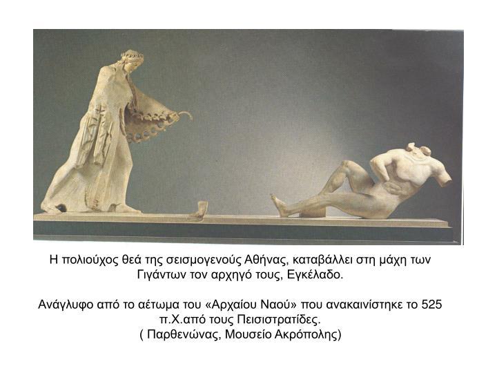 Η πολιούχος θεά της σεισμογενούς Αθήνας, καταβάλλει στη μάχη των Γιγάντων τον αρχηγό τους, Εγκέλαδο.