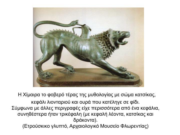 Η Χίμαιρα το φοβερό τέρας της μυθολογίας με σώμα κατσίκας, κεφάλι λιονταριού και ουρά που κατέληγε σε φίδι.