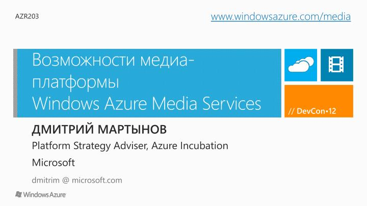 Windows azure media services
