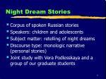 night dream stories