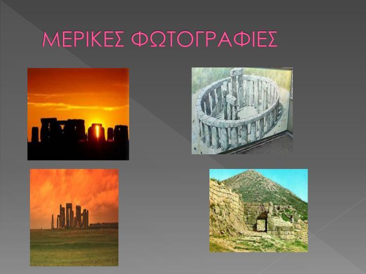ΜΕΡΙΚΕΣ ΦΩΤΟΓΡΑΦΙΕΣ