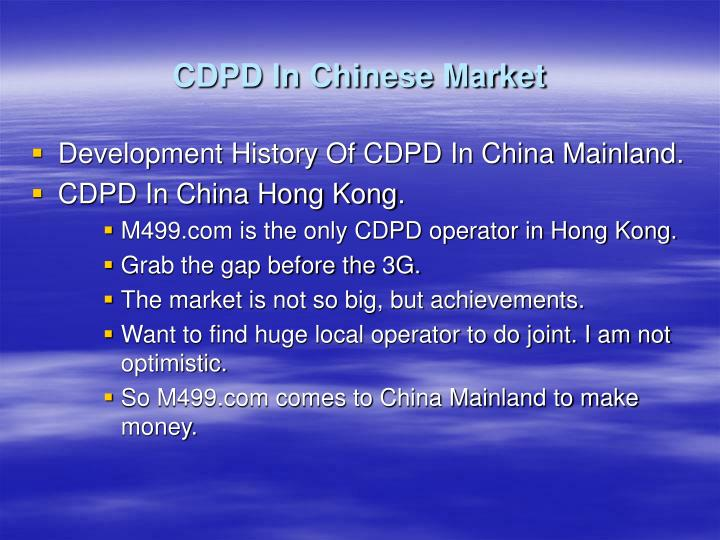 CDPD In Chinese Market