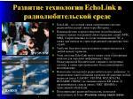 echolink4