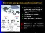 echolink5