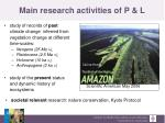 main research activities of p l