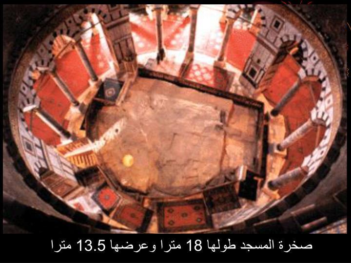 صخرة المسجد طولها 18 مترا وعرضها 13.5 مترا