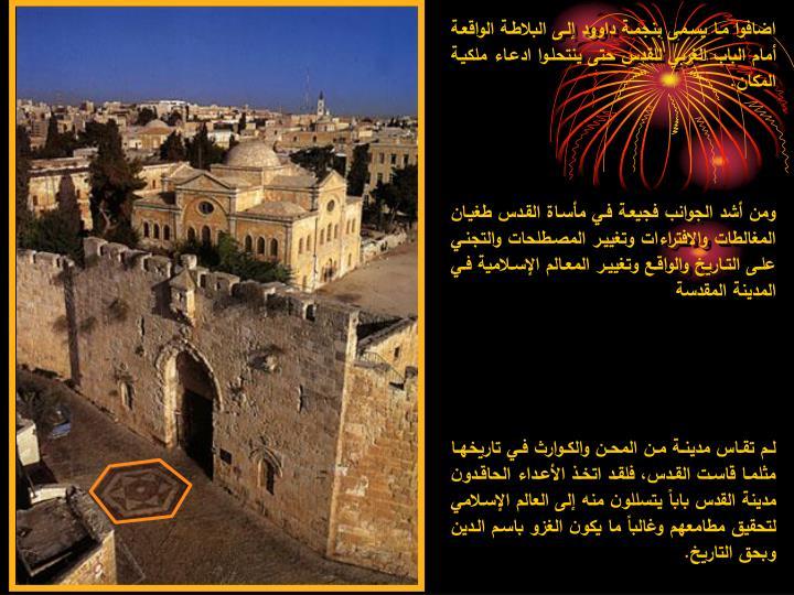 اضافوا ما يسمى بنجمة داوود إلى البلاطة الواقعة أمام الباب الغربي للقدس حتى ينتحلوا ادعاء ملكية المكان.