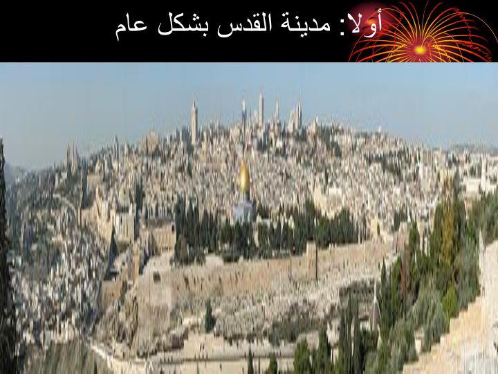 أولا: مدينة القدس بشكل عام