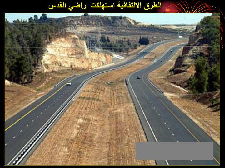 الطرق الالتفافية استهلكت اراضي القدس