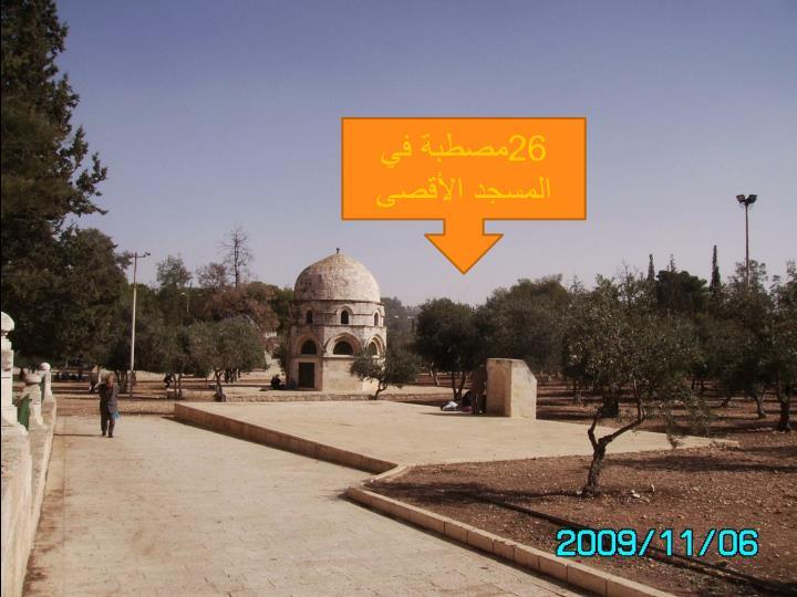 26مصطبة في المسجد الأقصى