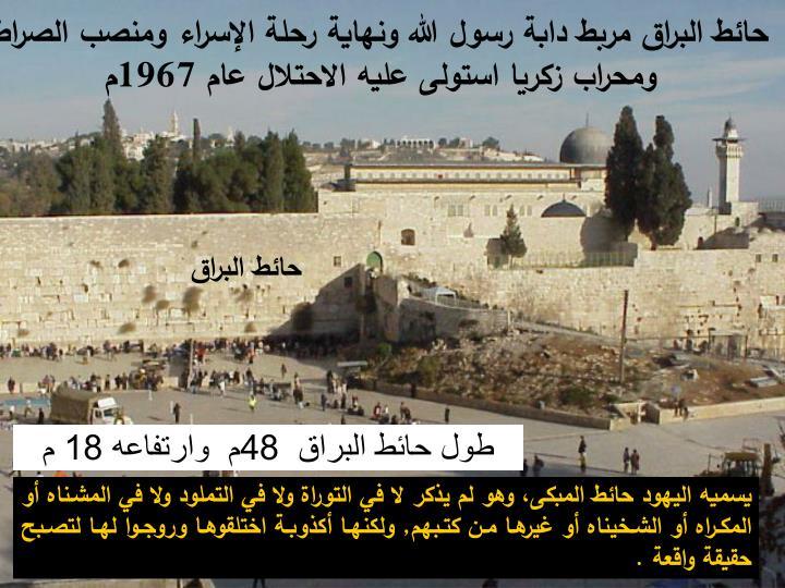 حائط البراق مربط دابة رسول الله ونهاية رحلة الإسراء ومنصب الصراط ومحراب زكريا