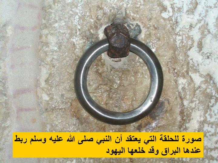 صورة للحلقة التي يعتقد أن النبي صلى الله عليه وسلم ربط عندها البراق وقد