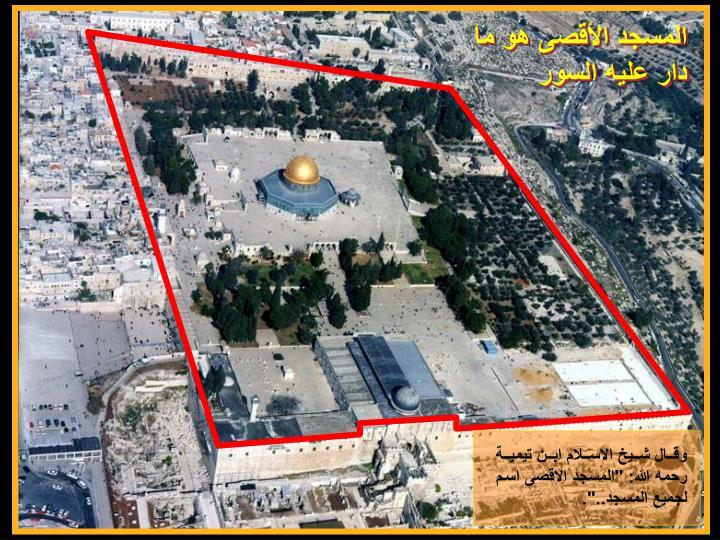 المسجد الأقصى هو ما دار عليه السور