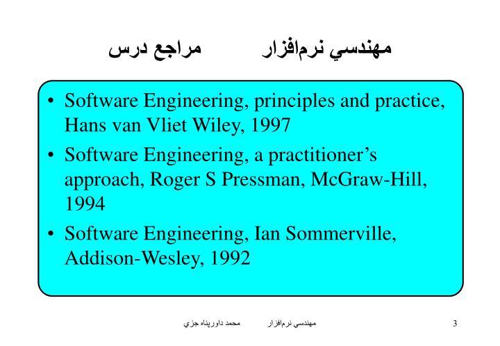 مهندسي نرمافزار
