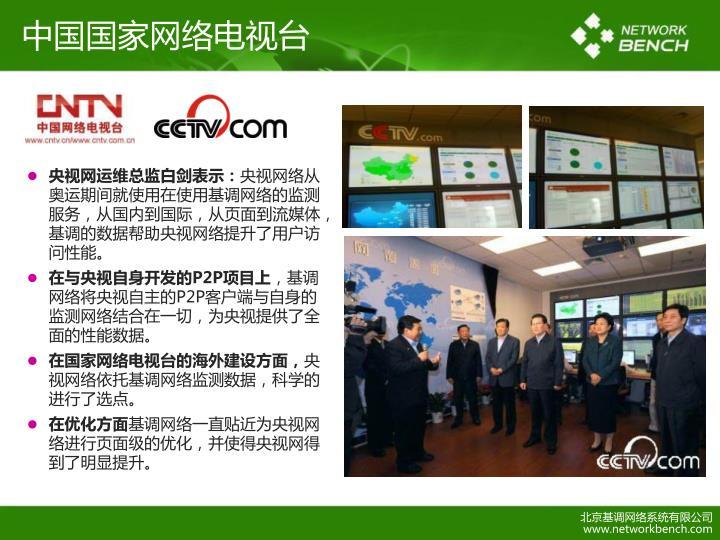 中国国家网络电视台