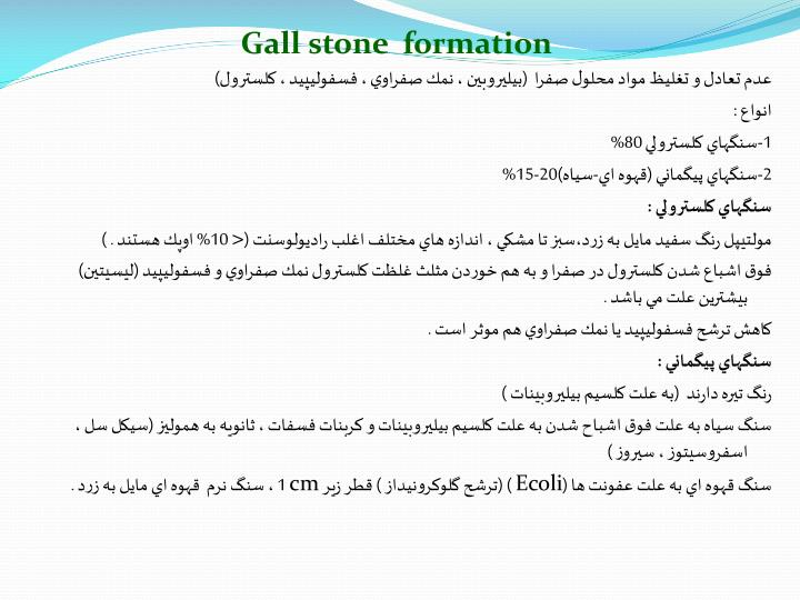 Gall stone  formation