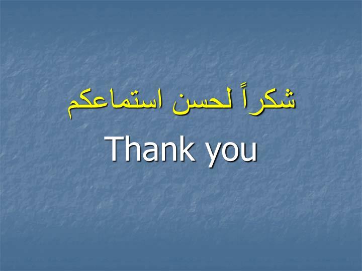 شكراً لحسن استماعكم