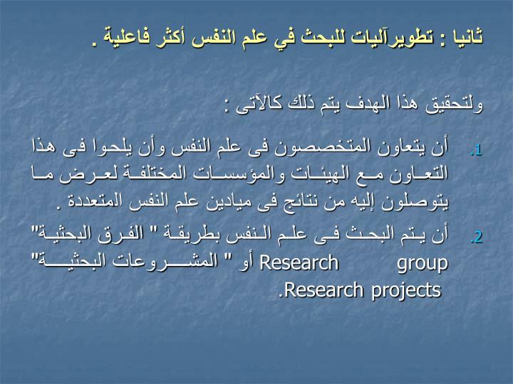 ثانيا : تطويرآليات للبحث في علم النفس أكثر فاعلية .