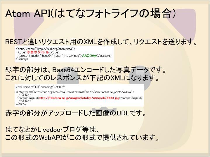 Atom API(