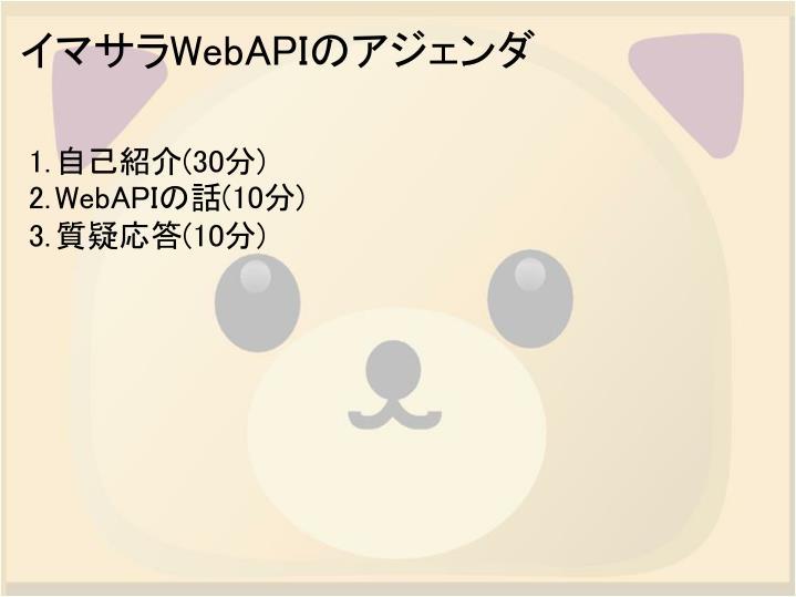 Webapi2