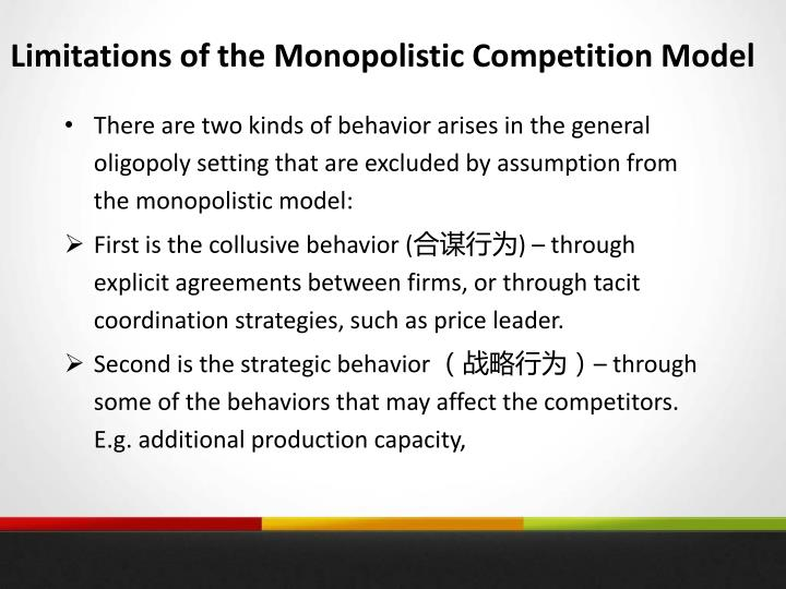 Limitations of the Monopolistic Competition Model