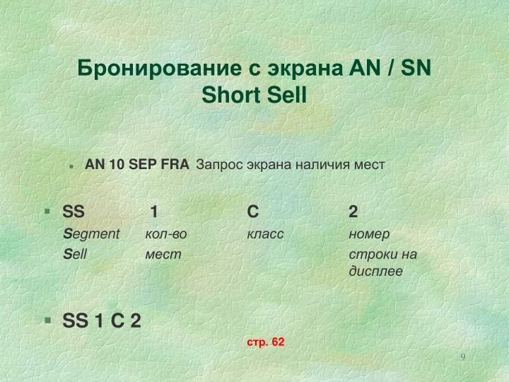 Бронирование с экрана AN / SN