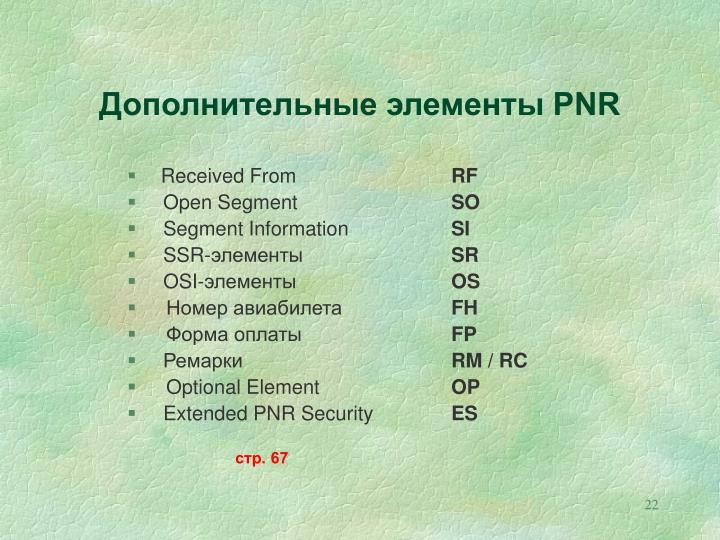 Дополнительные элементы PNR