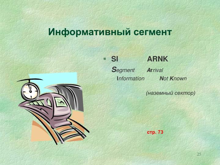 Информативный сегмент