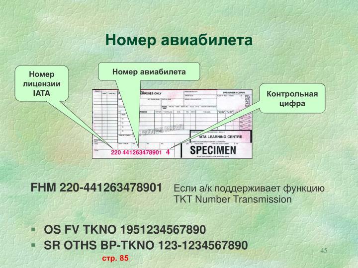 Номер авиабилета