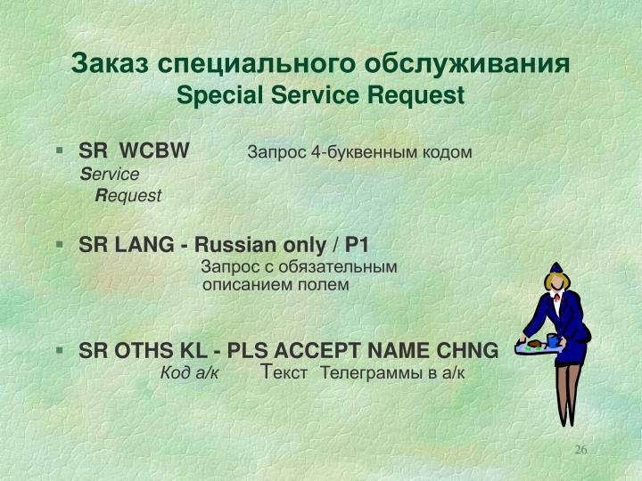 Заказ специального обслуживания
