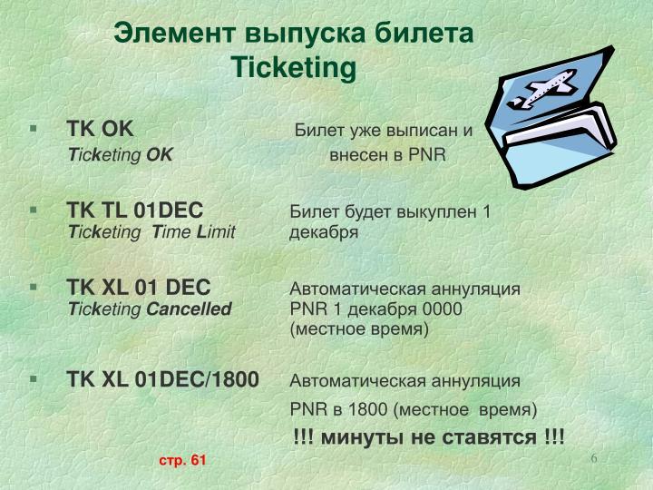 Элемент выпуска билета
