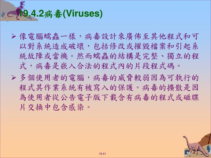 19.4.2病毒(