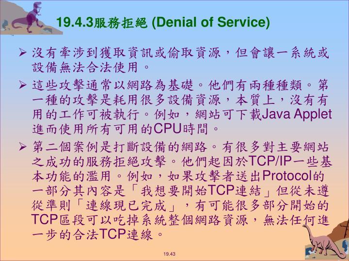 19.4.3服務拒絕