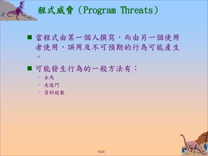 程式威脅(