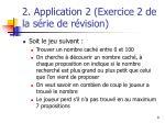 2 application 2 exercice 2 de la s rie de r vision