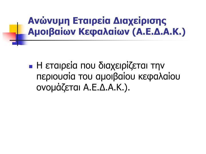 Ανώνυμη Εταιρεία Διαχείρισης Αμοιβαίων Κεφαλαίων (Α.Ε....