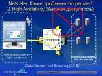 netscaler 2 high availability2
