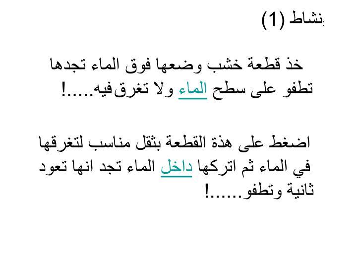 نشاط (1)