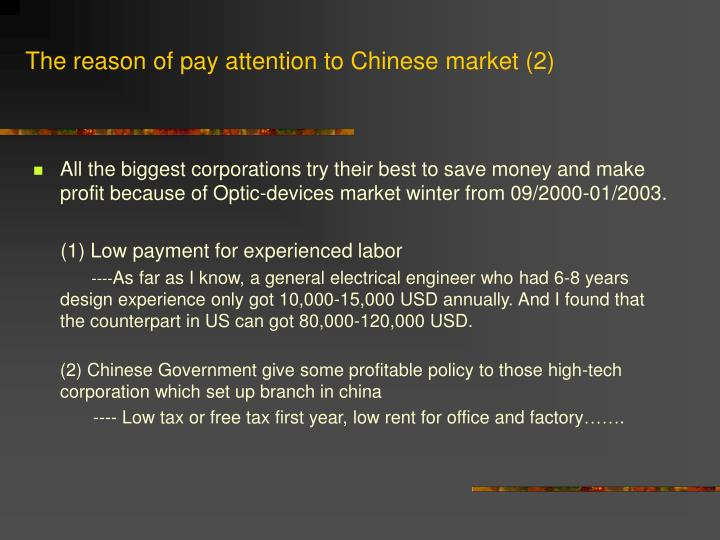 The reason of pay attention to Chinese market (2)
