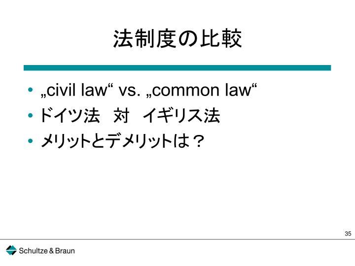法制度の比較