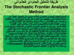 the stochastic frontier analysis method