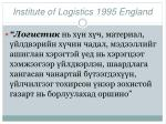 institute of logistics 1995 england