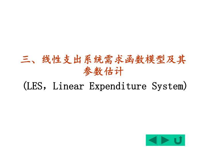 三、线性支出系统需求函数模型及其参数估计