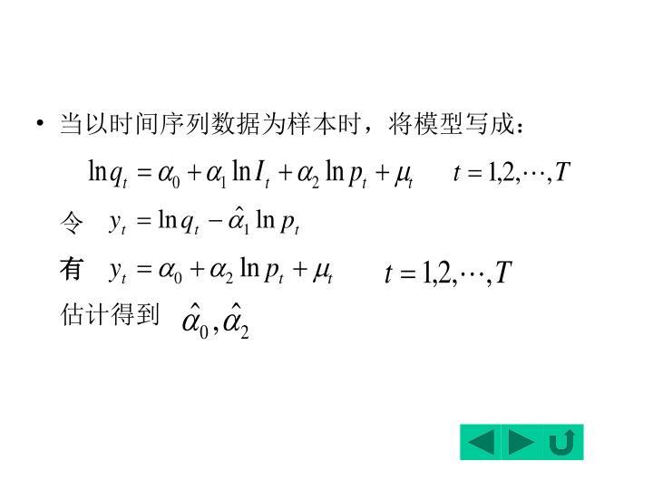 当以时间序列数据为样本时,将模型写成: