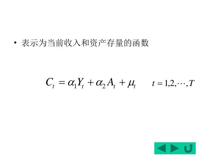表示为当前收入和资产存量的函数