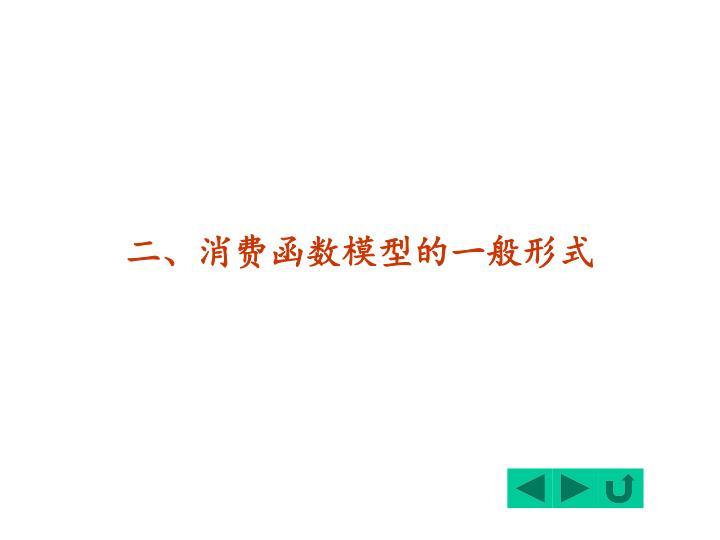 二、消费函数模型的一般形式