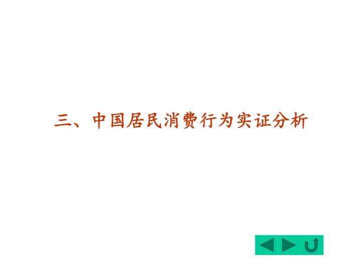 三、中国居民消费行为实证分析