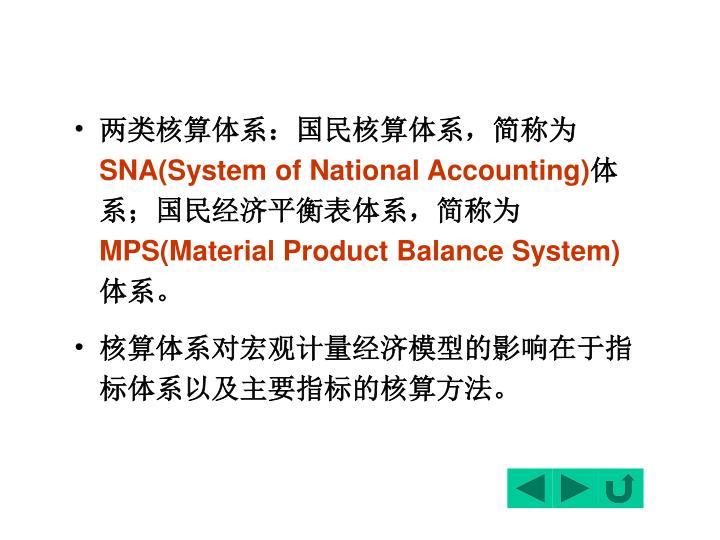两类核算体系:国民核算体系,简称为