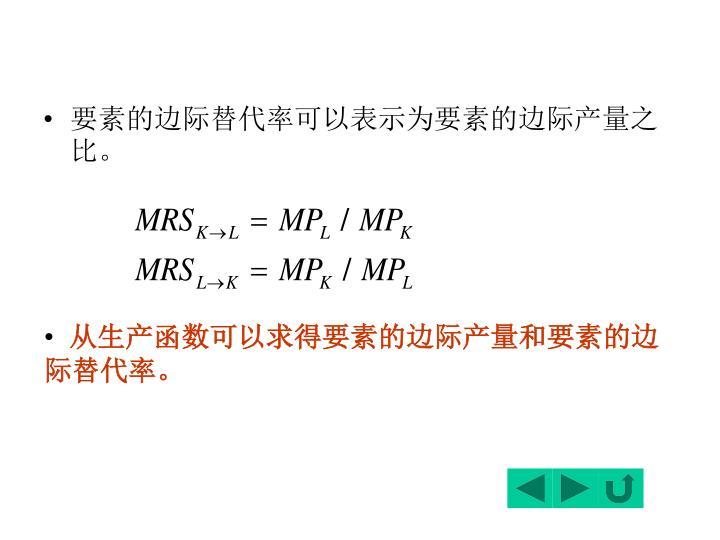 要素的边际替代率可以表示为要素的边际产量之比。